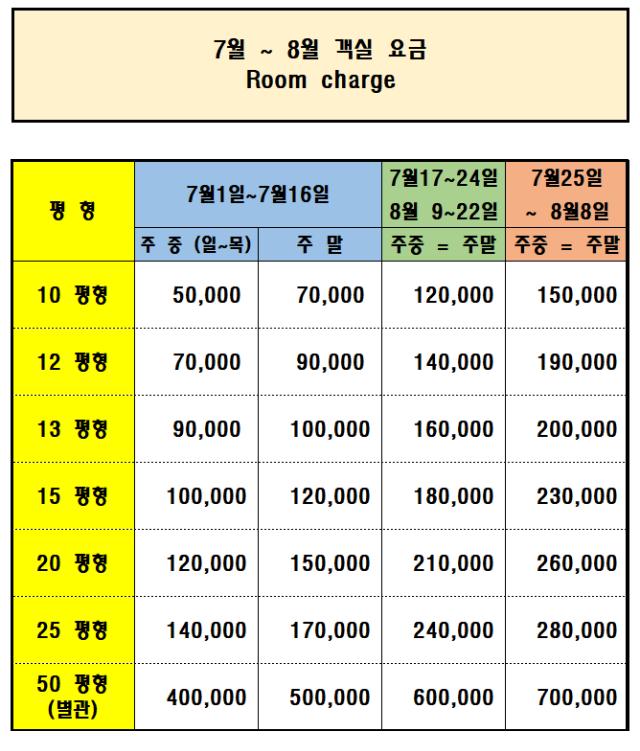 7월 가격표.png