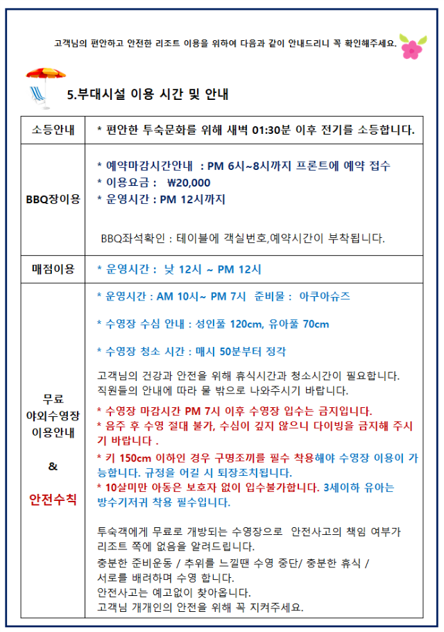 베리온리조트&여름무료야외수영장안내문 (3).png