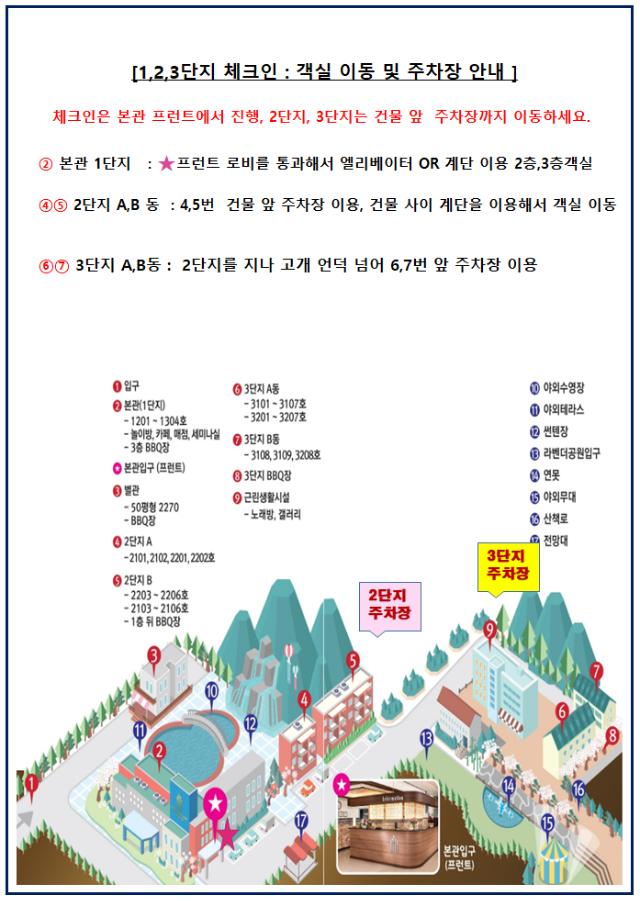 베리온리조트&여름무료야외수영장안내문 (4).png