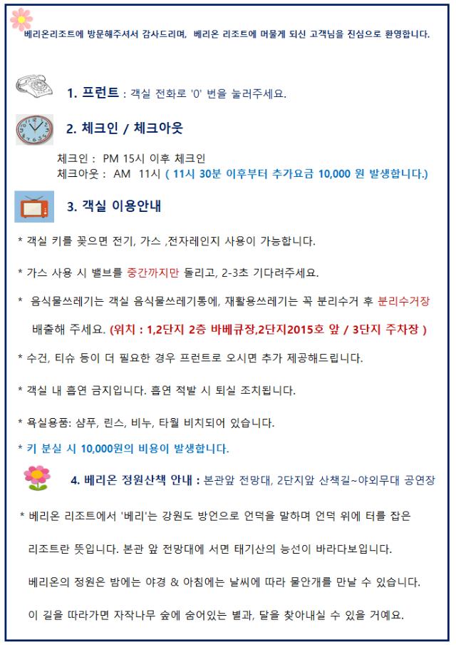 베리온리조트&여름무료야외수영장안내문 (2).png